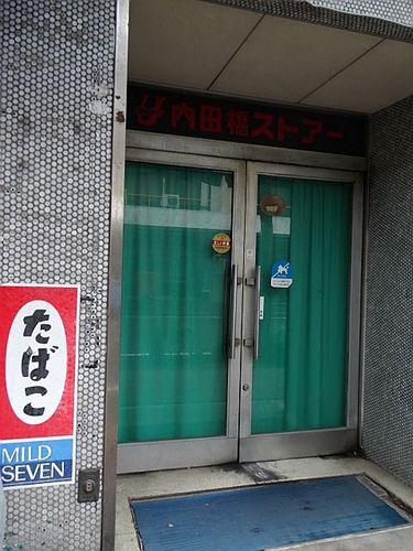 内田橋ストアー・サンセン3
