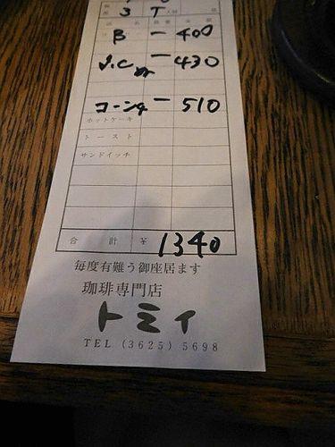 錦糸町・珈琲専門店 トミィ11