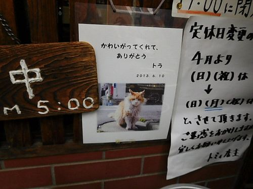錦糸町・珈琲専門店 トミィ13