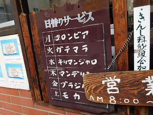 錦糸町・珈琲専門店 トミィ8