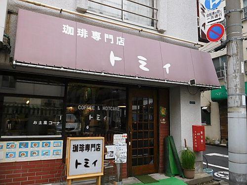 錦糸町・珈琲専門店 トミィ