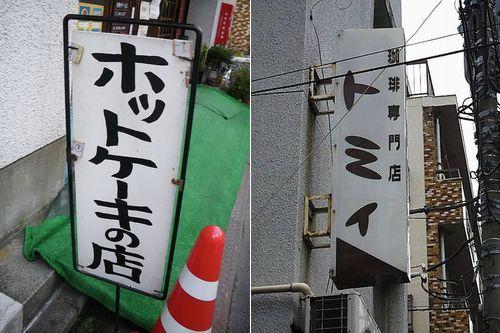 錦糸町・珈琲専門店 トミィ2