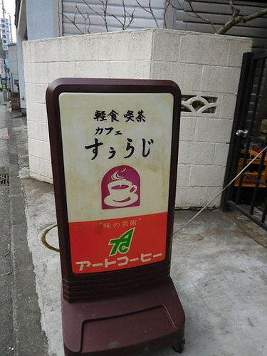 戸塚・すぅらじ2
