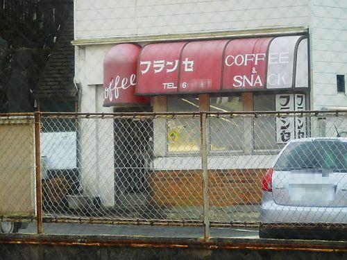 駿河小山・フランセ2