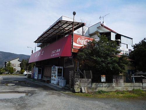 山北・晴富士3