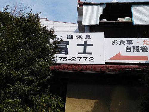 山北・晴富士4