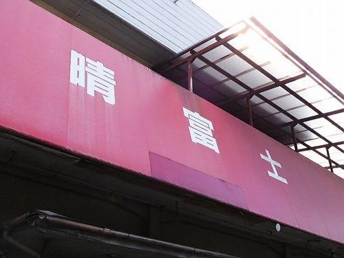 山北・晴富士5