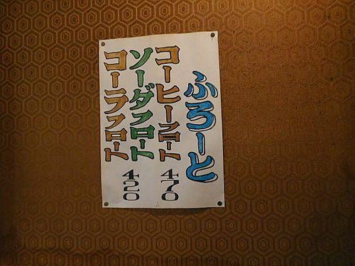 京都・東野・純喫茶リリー9