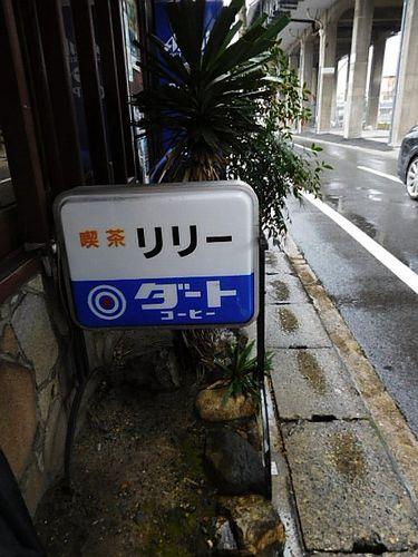 京都・東野・純喫茶リリー2