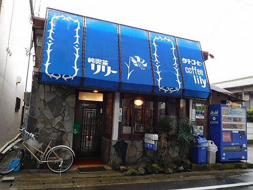 京都・東野・純喫茶リリー1