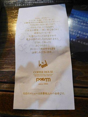 コーヒーハウスぽえむ三鷹下連雀店7