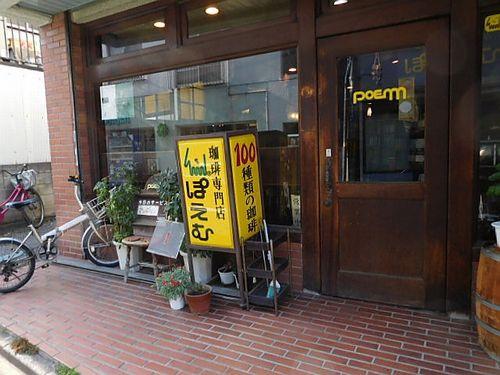 コーヒーハウスぽえむ三鷹下連雀店1
