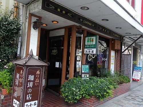 飯能・コーヒー苑1