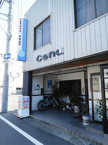 新山口・コナ