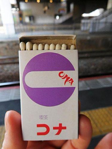 新山口・コナ9