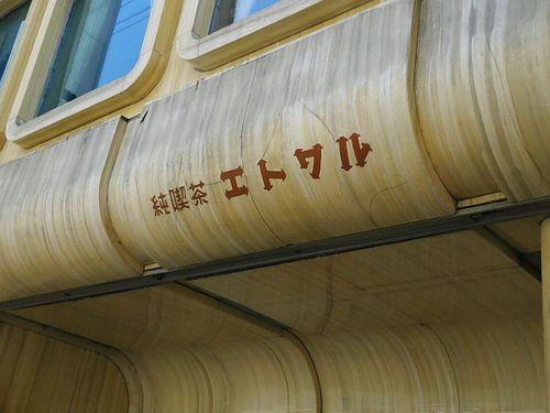 防府・純喫茶エトワル3