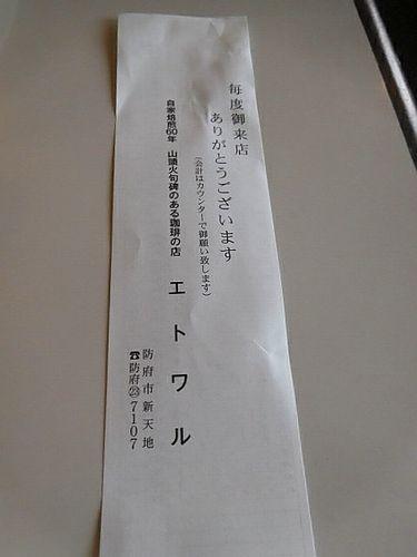 防府・純喫茶エトワル20