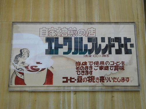 防府・純喫茶エトワル4