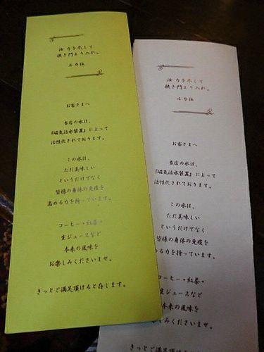 防府・純喫茶門7