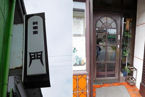 防府・純喫茶門2