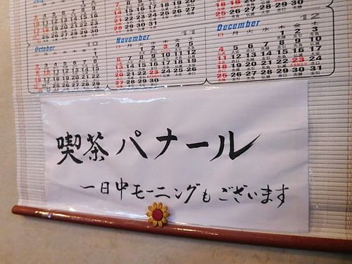 住吉・パナール11