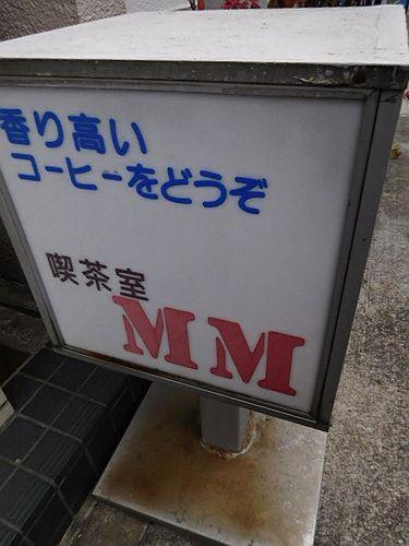 菊川・喫茶室MM2