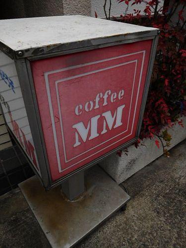 菊川・喫茶室MM3