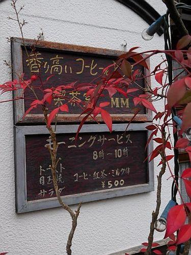菊川・喫茶室MM4