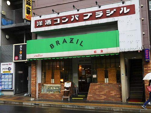 武蔵小杉・ブラジル1
