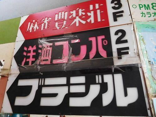武蔵小杉・ブラジル12