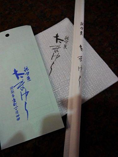徳山・純喫茶たまゆら13
