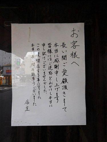 徳山・純喫茶ウィーン6