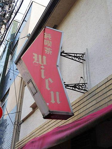 徳山・純喫茶ウィーン3