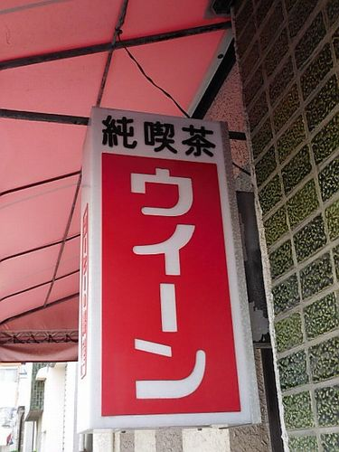 徳山・純喫茶ウィーン4
