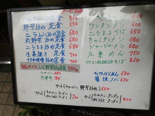 神田司町散策6