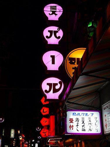 大阪・ミス大阪とミスパール8