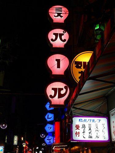 大阪・ミス大阪とミスパール7