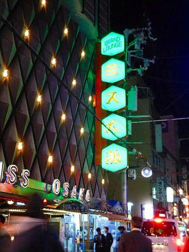 大阪・ミス大阪とミスパール11