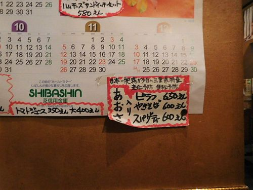 矢向・ボン11