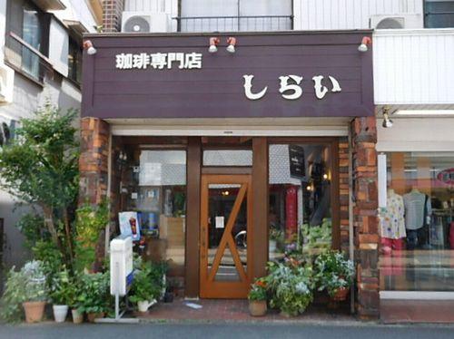 矢向・珈琲専門店しらい1