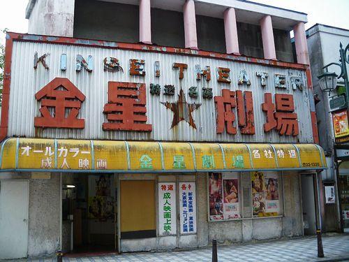 横須賀中央・金星劇場1