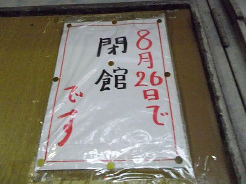 横須賀中央・金星劇場3