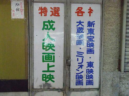 横須賀中央・金星劇場4