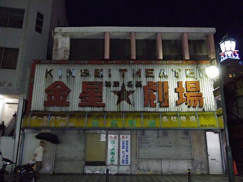 横須賀中央・金星劇場2