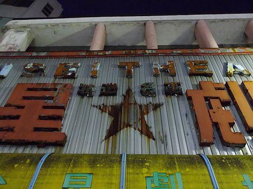 横須賀中央・金星劇場5