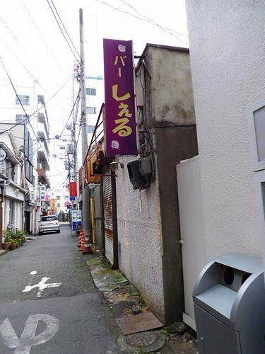 横須賀中央・茶豆湯2