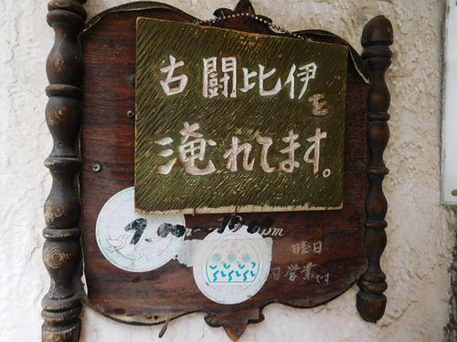 横須賀中央・茶豆湯4