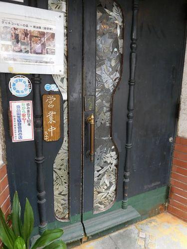 横須賀中央・茶豆湯3