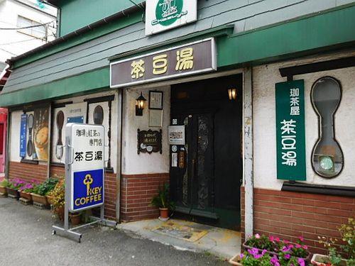 横須賀中央・茶豆湯1
