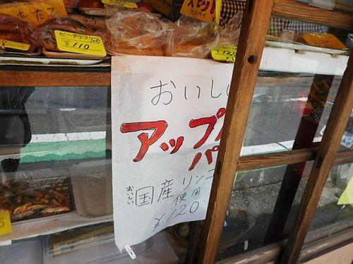 横須賀中央・浜田屋5